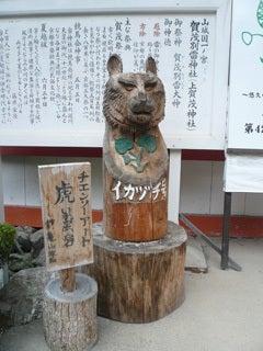 上大岡トメオフィシャルブログ「上大岡トメの「ふく」な出来事」Powered by Ameba-イカヅチ号