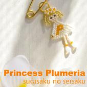 スギサクキャラクター・プルメリア姫