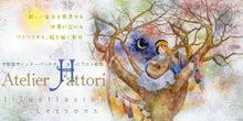 なすびの森・ヘリクツエラコビト美術館-教室ブログ