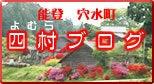 四村ブログ