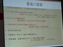 $福島県在住ライターが綴る あんなこと こんなこと-20110929-2放射線