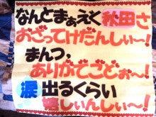 $押尾コータロー オフィシャルブログ「ときど記」Powered by Ameba-プレゼント