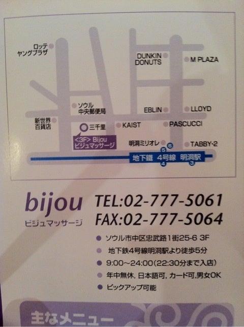 益若つばさオフィシャルブログ TSUBASA BLOG Powered by Ameba-未設定