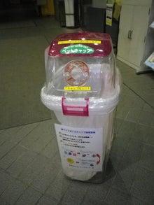 明治大学エコキャップ班のブログ-キャップは回収ボックスに!