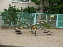 徳丸第二公園シーソー