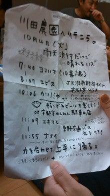 川田農園 ブログ-mini_111004_1843.jpg