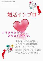 即興パフォーマンスまねきねこ☆-konkatu-200.jpg