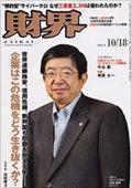 いわきのHP製作・各種販促デザイン会社 オフィス・ポート代表柴田のブログ-11年10月18日号財界