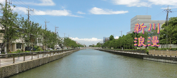 $新川浪漫 なにかに出会える新川です