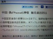 さんらいとの冒険(晃立工業オフィシャルブログ)-iPhone5