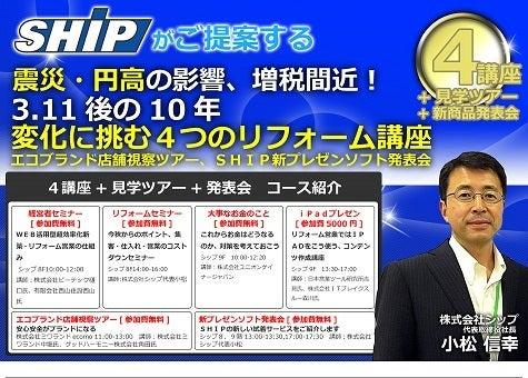 「愛され住宅会社」をつくる、SHIP江川の日記-1018