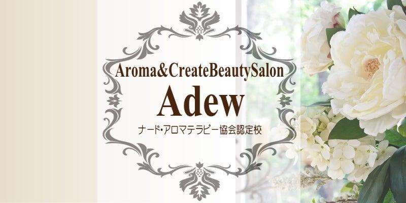 $岡山NO.1メディカルアロマサロンAdew☆アロマテリィMAKIの美女アロマ☆