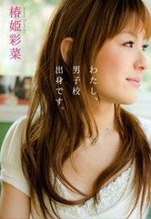 椿姫彩菜 オフィシャルブログ by アメブロ