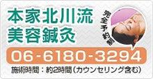 大阪市旭区千林 地域一番を目指す、 しおかわ鍼灸整骨院千林のスタッフブログ 「すべては患者さまの笑顔の為に!!」-美容鍼灸大阪