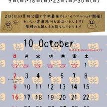 10月の営業日~(あ…