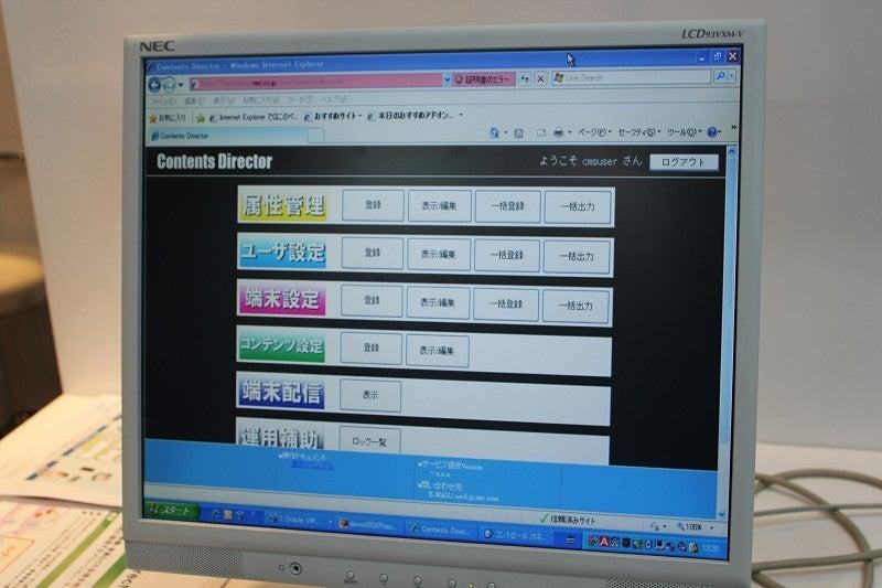 NEC特選街情報 NX-Station Blog-NEC Contents Director