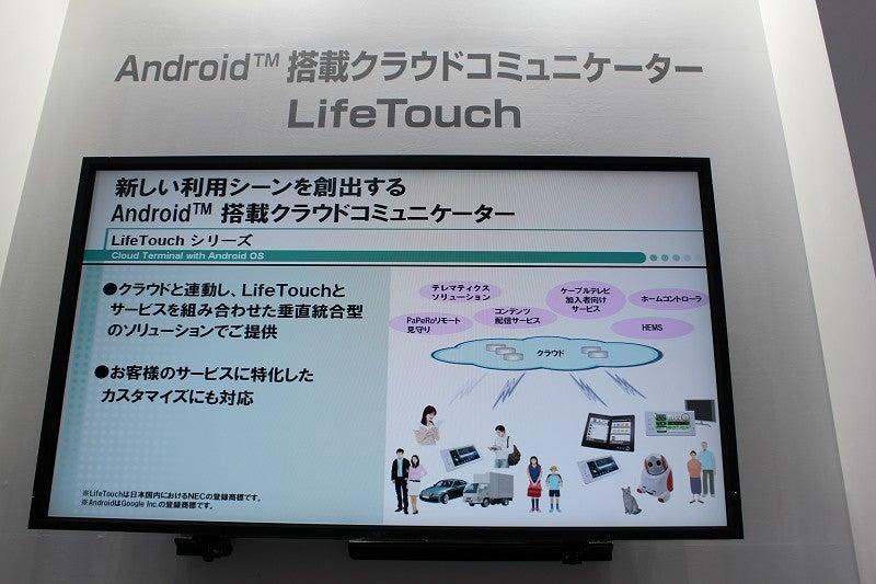 NEC特選街情報 NX-Station Blog-LifeTouch W