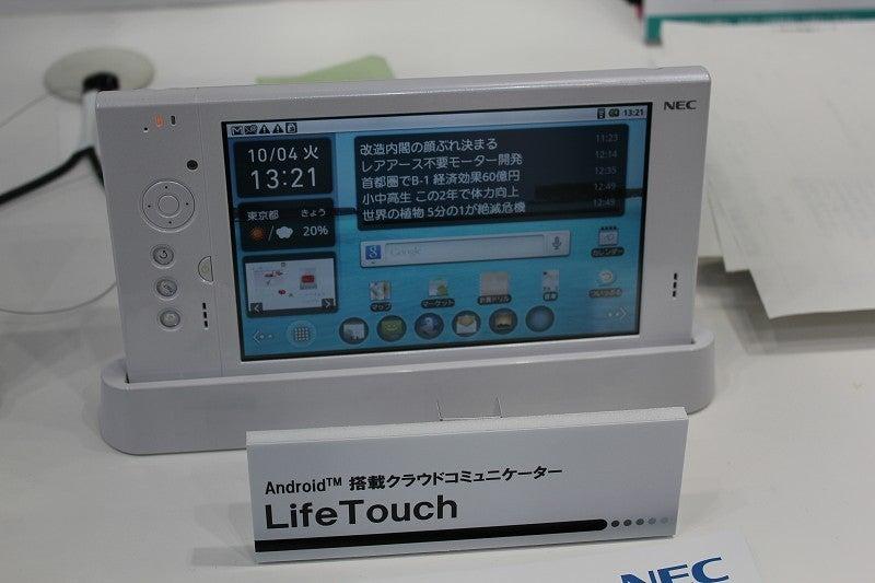 NEC特選街情報 NX-Station Blog-LifeTouch