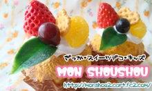 $スイーツデコmon shoushou【モンシュシュ】-スイーツデコ もんしゅしゅ