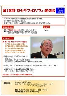 札幌ビジネス勉強会(異業種交流きっかけ会 改)