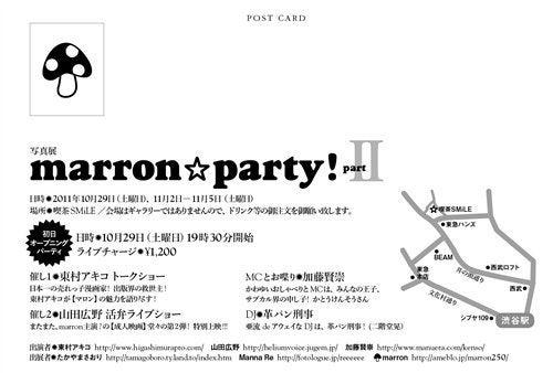 $marron!-マロン写真展 「marron☆party!partⅡ」」裏