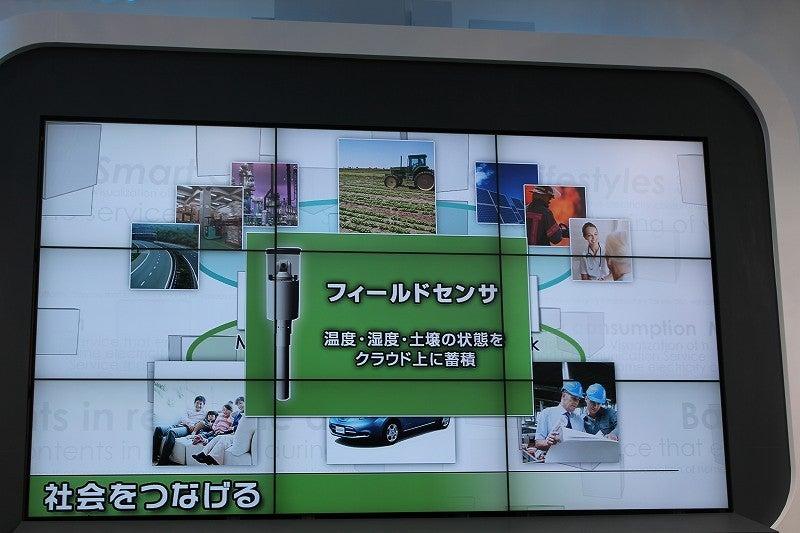 NEC特選街情報 NX-Station Blog-フィールドセンサ