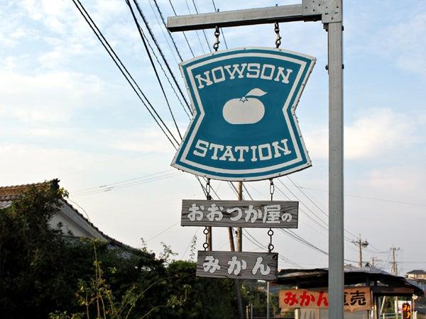 鹿児島県出水市針原(はりはら)の極早生温州ミカン ~「NOWSON STATION」のある風景~