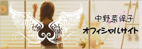 中野菜保子オフィシャルWEBサイト
