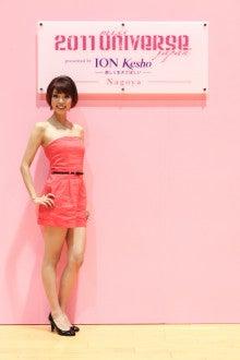 $ミス・ユニバース・ジャパン名古屋事務局のブログ