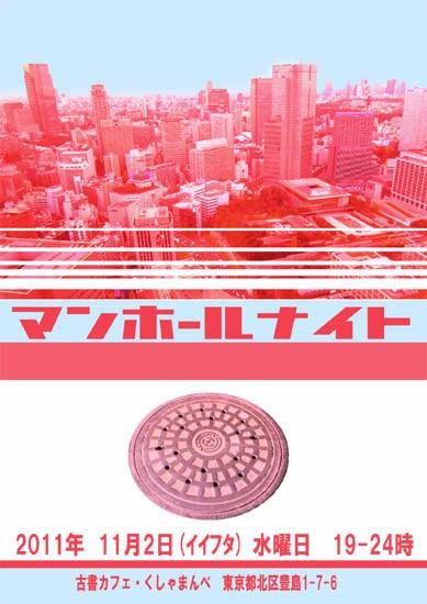 くしゃまんべ店長・竹内のブログ-manho