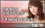佐藤瀬奈オフィシャルブログ「せなのさんぽみち」Powered by Ameba