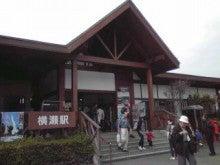 ぽけあに鉄道宣伝部日誌(仮)-Yokoze station