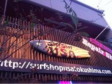 $徳島市 surf shop U.S.A. さんのブログ-未設定