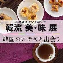 韓国料理研究家・ほんだともみのコリアンワールド-エネルギッシュコリア韓流美味展