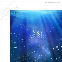 sky_music_aqua