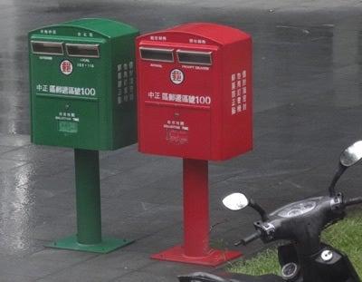 新・海外旅行論 - 初心者必見の海外旅行情報-台湾 郵便局 手紙 エアメール ポスト