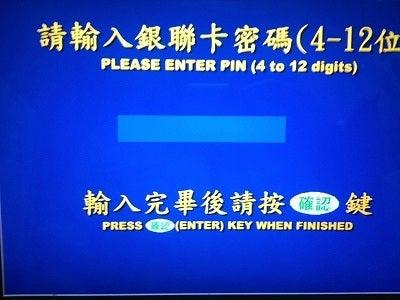 新・海外旅行論 - 初心者必見の海外旅行情報-台湾 両替 visaデビット ATM