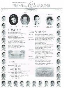 舞台のお仕事放浪記-mikuni-ura