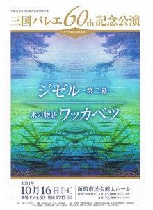 舞台のお仕事放浪記-mikuni-omote