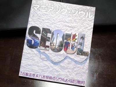 韓国料理研究家・ほんだともみのコリアンワールド-韓流 語楽ナイト