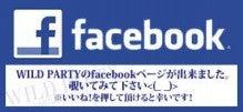 WILD PARTY 109-2 ☆SHOPブログ☆