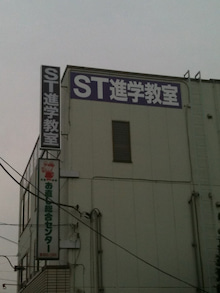 S.Tのブログ-IMG_1650.jpg