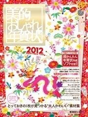 遊戯症候群-美的おしゃれ年賀状 2012