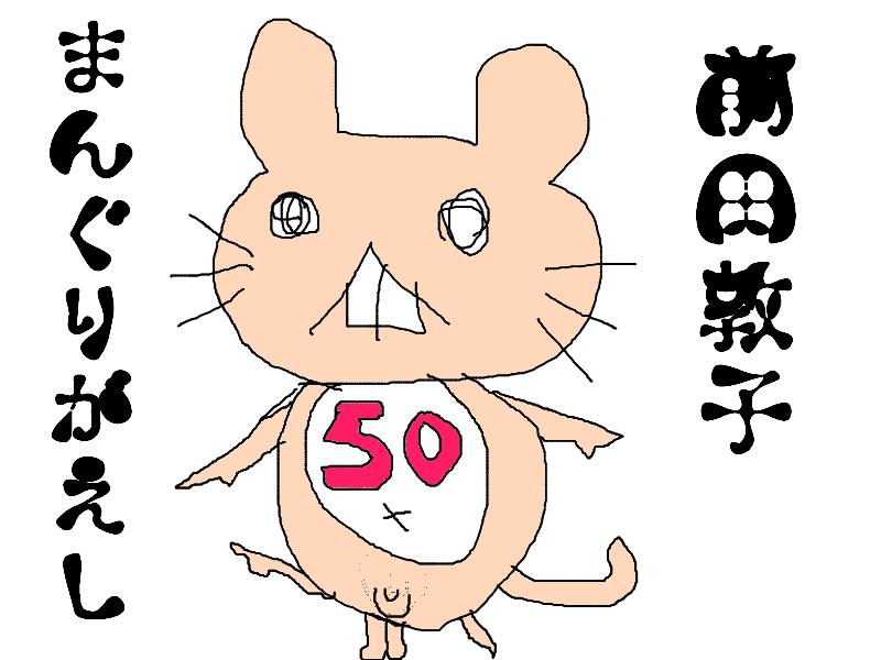 ハルKARAの量産型お尻AKBテポドン夢日記-鈴鹿サーキット50周年記念ロゴ