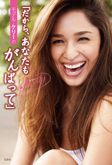 $Kellyオフィシャルブログ「Kelly's Diary」Powered by Ameba