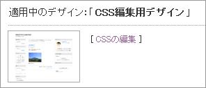 CSS編集用デザイン