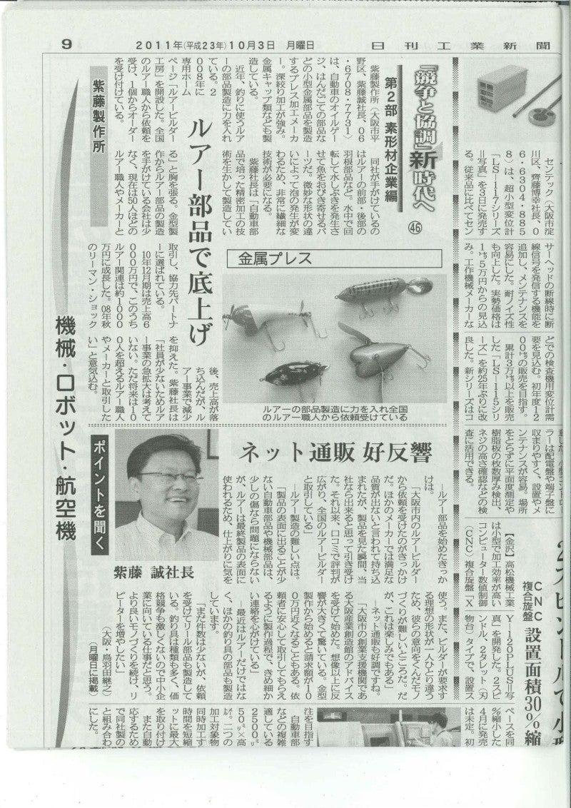 ルアービルダー工房のブログ-日刊工業新聞