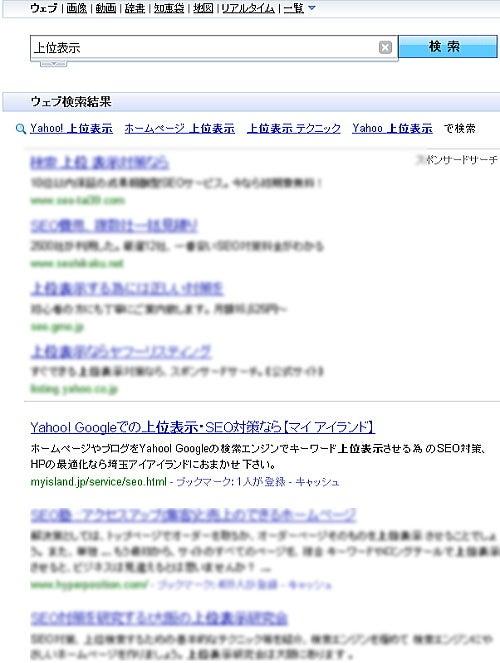 $アメブロでYahoo Google 検索エンジンの上位表示対策屋-上位表示達成キャプチャー画像2
