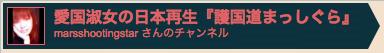 憂国の魔窟/護国道まっしぐら/愛国淑女の日本再生