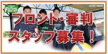 $川越フットサルリゾートスタッフブログ